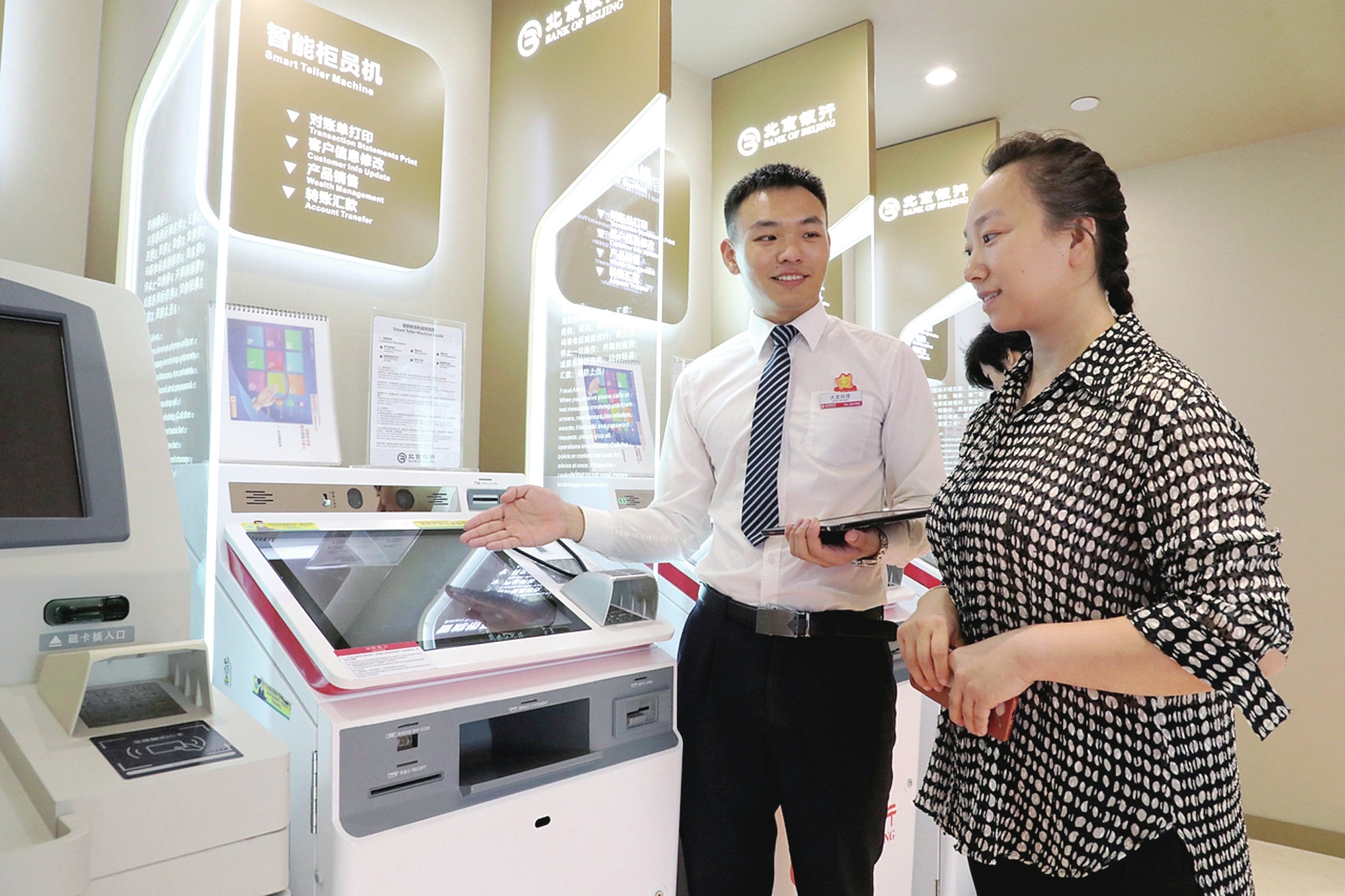 """北京银行深耕科技文化金融 服务首都""""四个中心""""功能建设"""