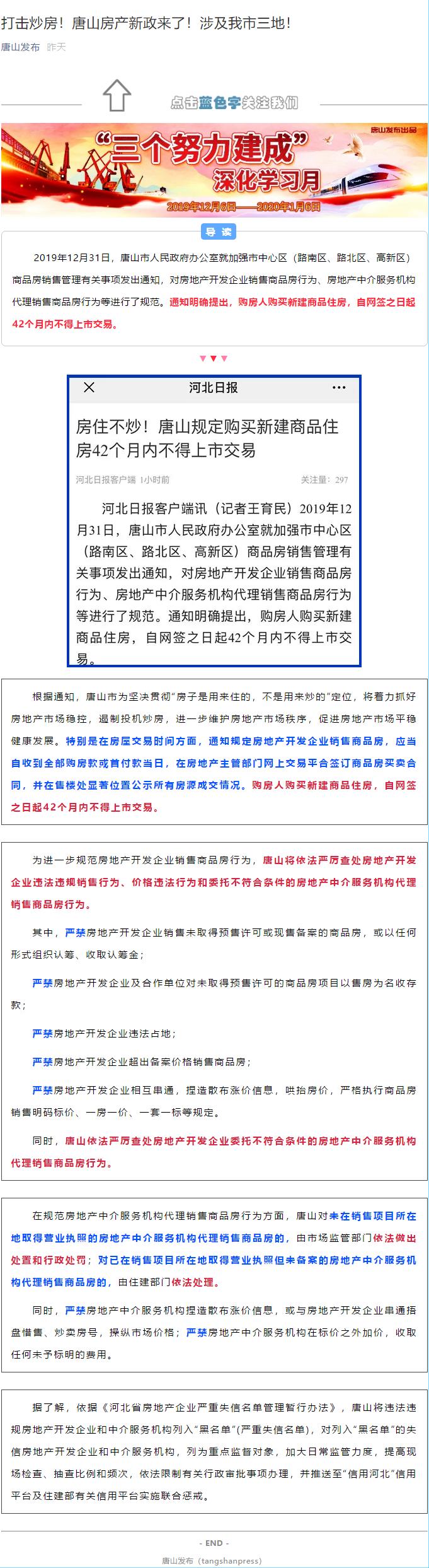 """唐山推出""""网签限售""""新政"""
