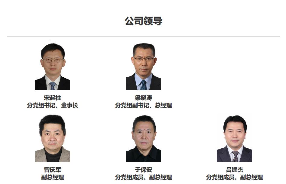 """国内第四大5G运营商换帅 首提与另三大运营商差异化""""竞合""""5G"""