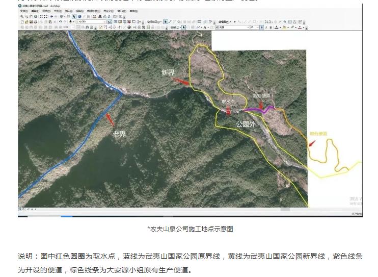 """农夫山泉回应""""武夷山事件"""":取水地不在保护区 与举报方存利益纠纷"""
