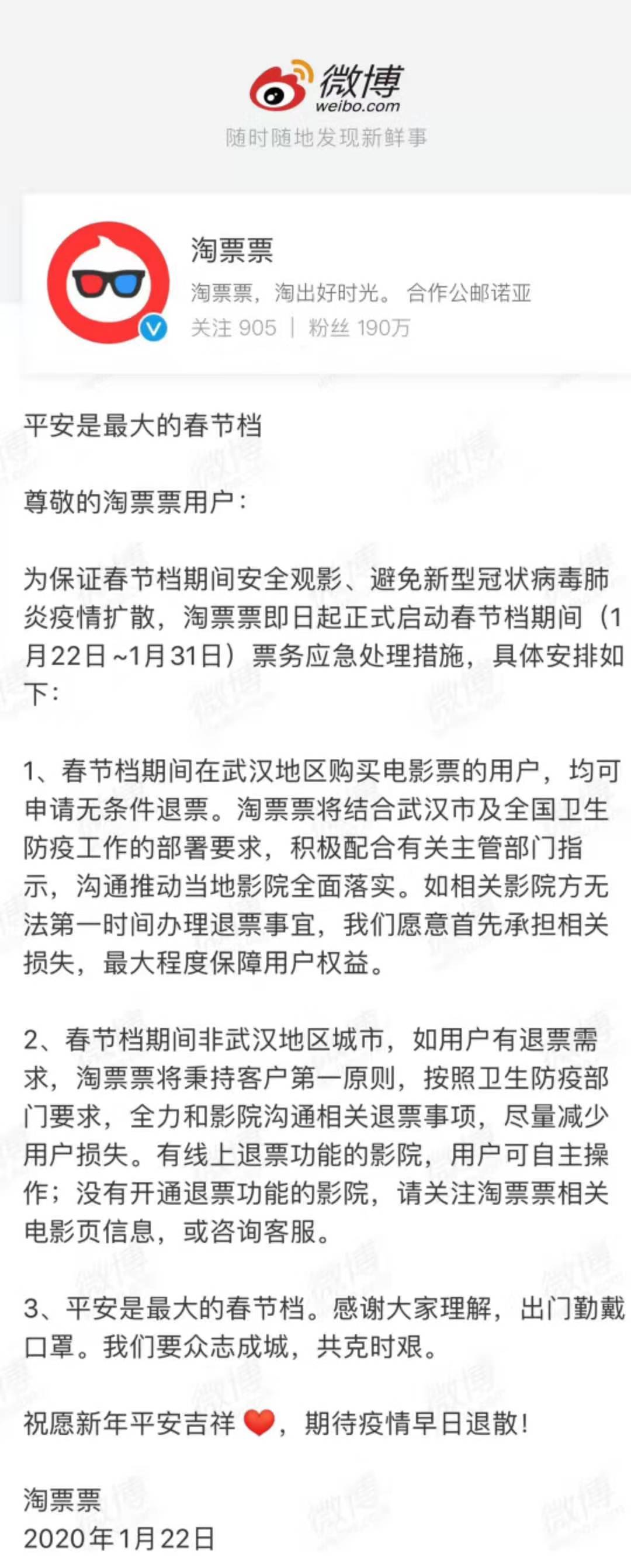 如何快速赚钱:淘票票发公告:春节期间武汉地区无条件退票