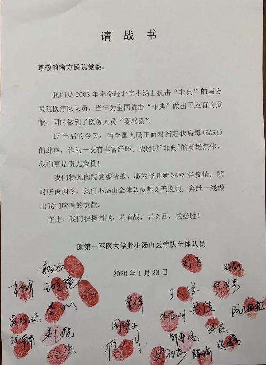 """大年三十 南方医院""""抗非英雄""""带队驰援武汉!"""