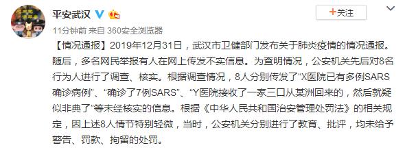 武汉警方通报处罚8人不实言论情况:教育批评,未拘留