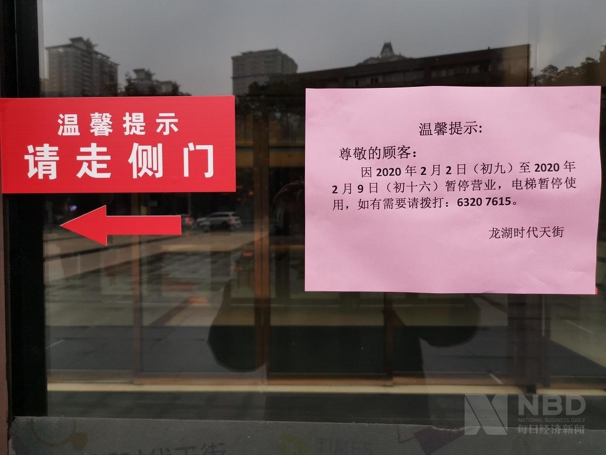 大型商业综合体暂停营业