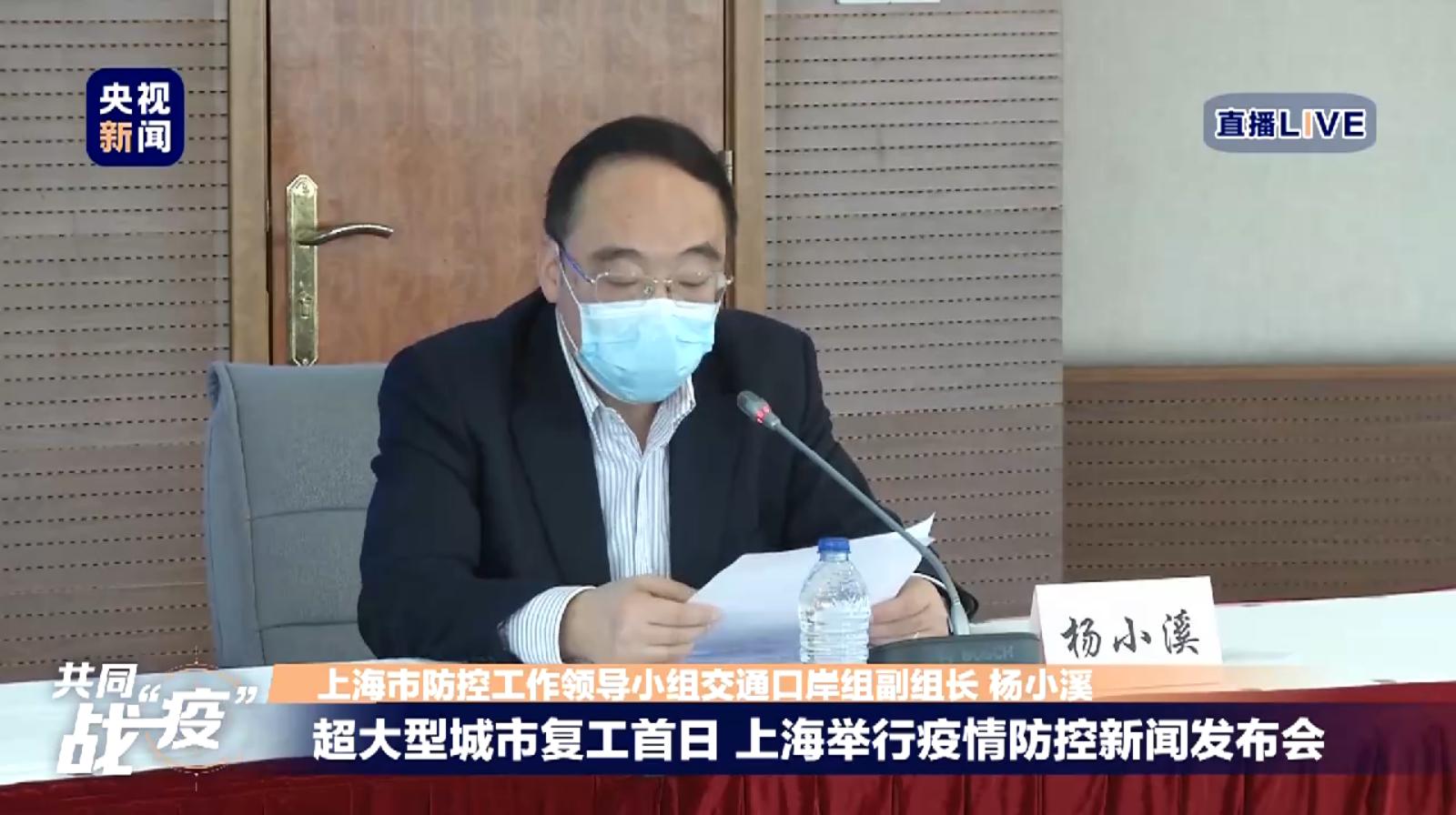 上海市交通委副主任:无居住地、无明确工作人员暂缓入沪