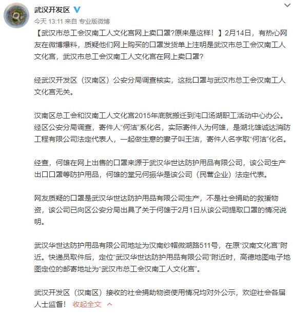 武汉市总工会汉南工人文化宫网上卖口罩?官方回应