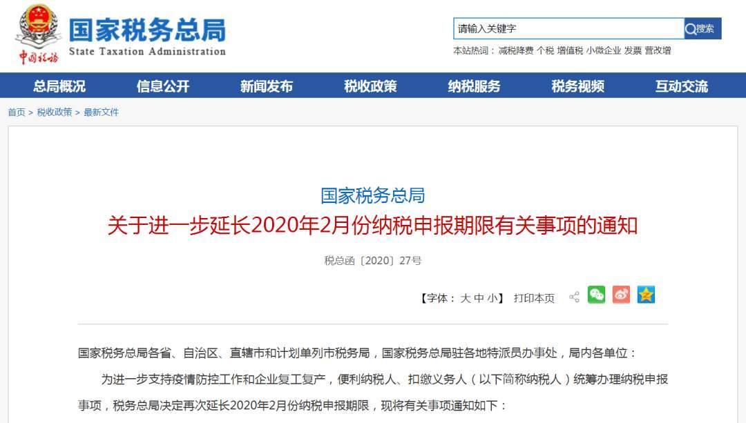 国家税务局发布进一步延长2月份纳税申报期限通知