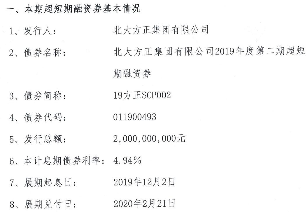 方正集团被申请司法重整 距20亿债券兑付日仅两天