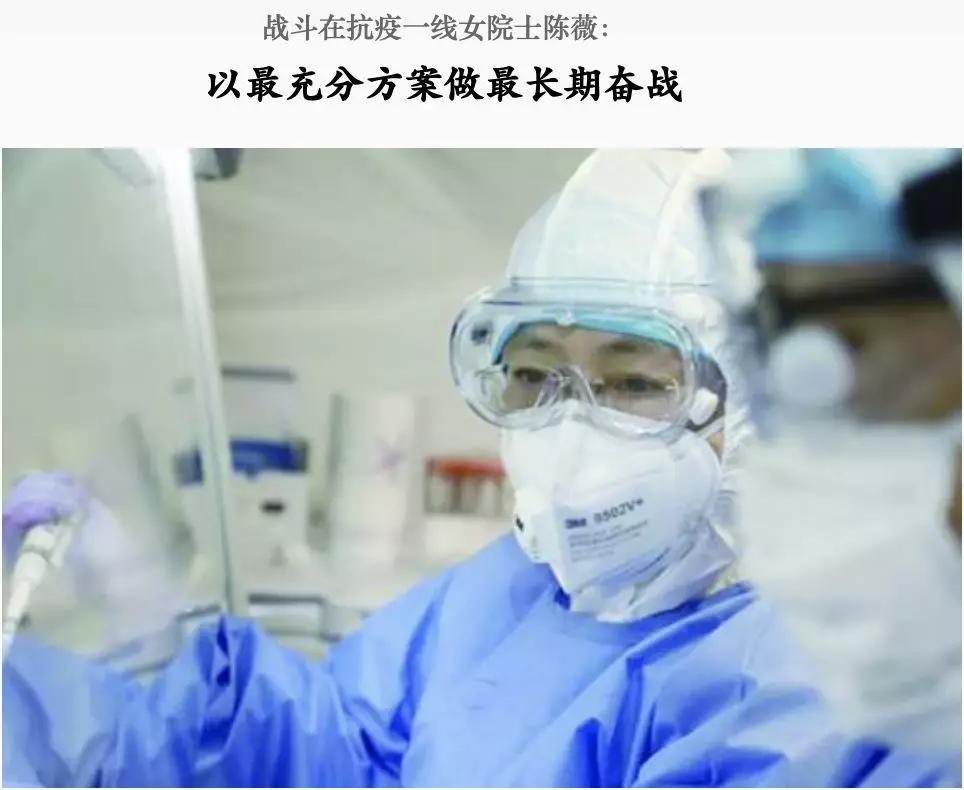 快速赚钱的方法:新冠疫苗研制取得重要阶段性成果!女少将陈薇