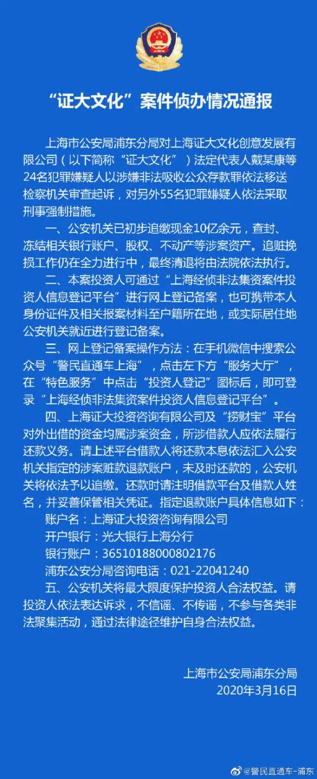 """考证赚钱:""""证大系""""案最新进展:戴志康等24人移送审查"""