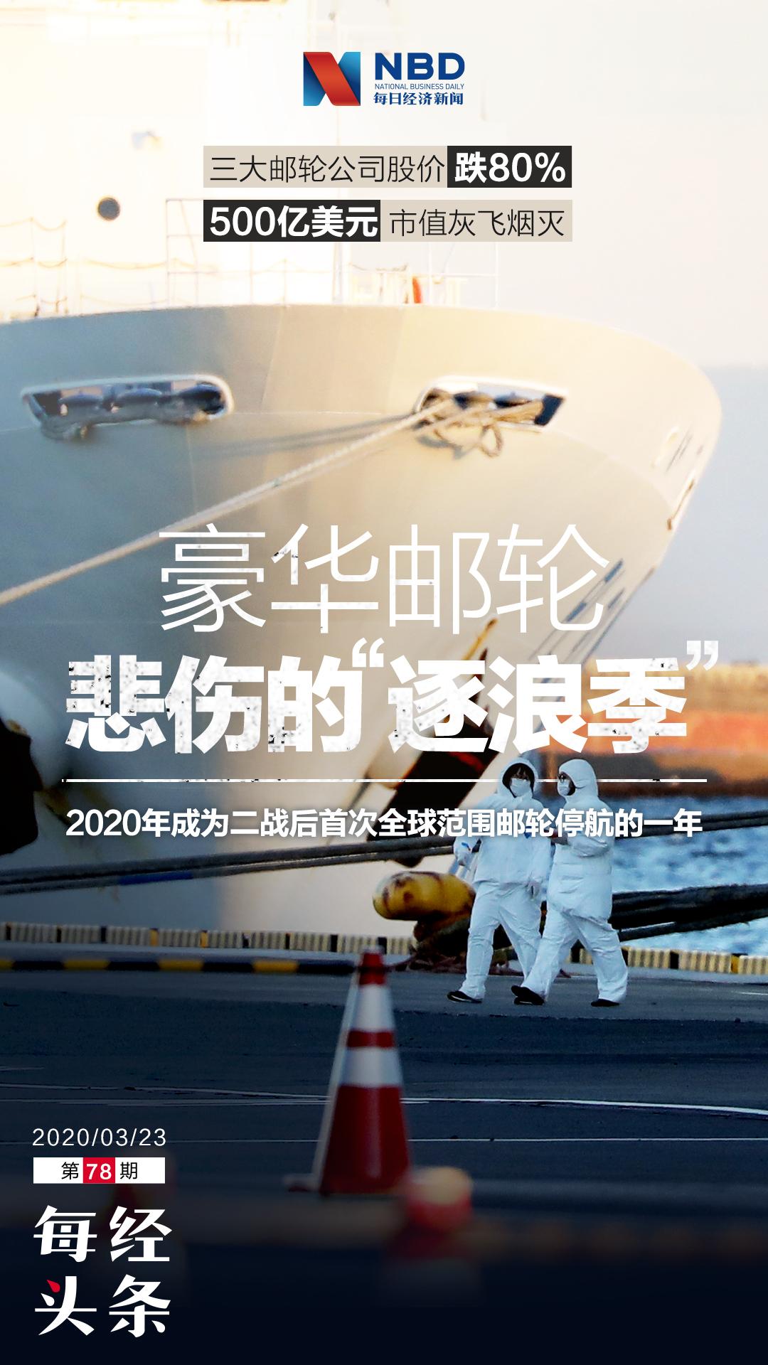 """邮轮业的悲伤""""逐浪季"""":全球停航,三大公司500亿美元市值蒸发"""