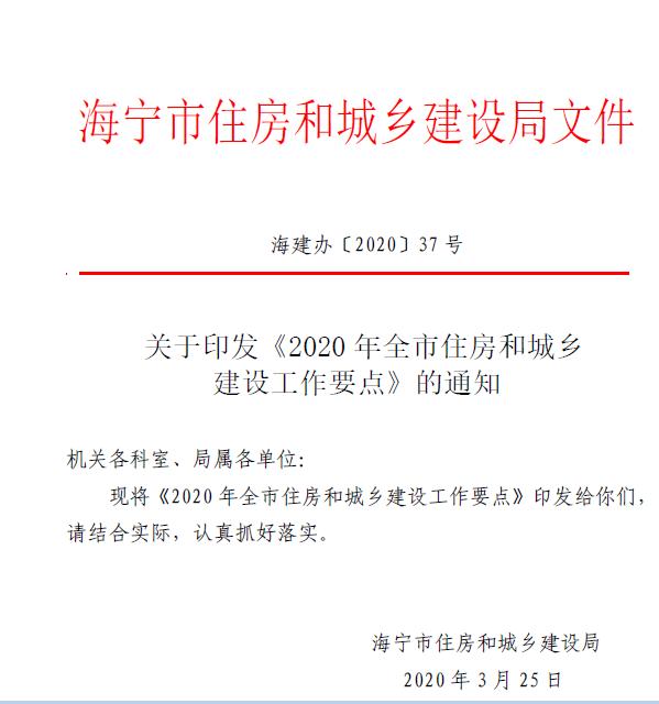 """再次重提""""房住不炒"""",海宁市住建局今日印发全市2020年工作要"""