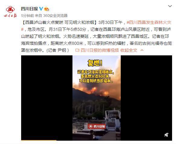西昌泸山着火点复燃 可见明火和浓烟