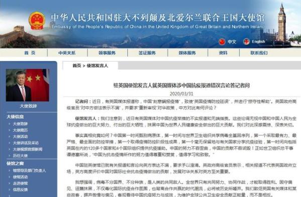 中国驻英国使馆就英国媒体涉中国抗疫报道答记者问