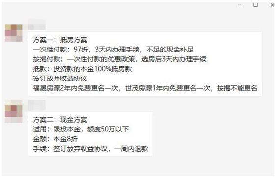 """出资15亿?福晟遭数百员工""""讨债"""" 房企青睐项目""""跟投""""变""""讨债"""""""