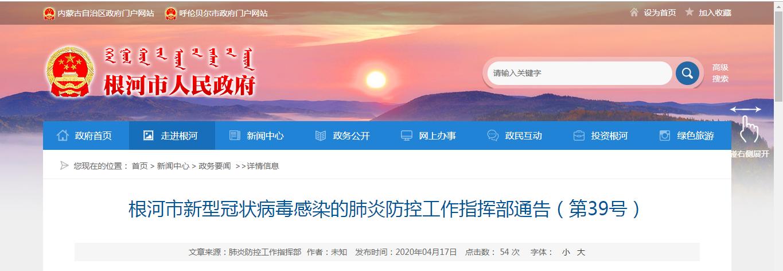 内蒙古根河市封闭与黑龙江漠河边界交通,劝返