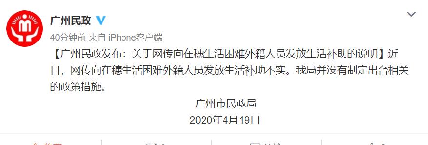 """广州回应""""给生活困难的外籍人员发补助""""传言:没有相关政策"""