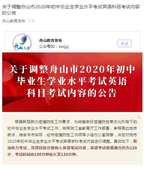 浙江舟山地取消中考英语听力考试,考试时间延长
