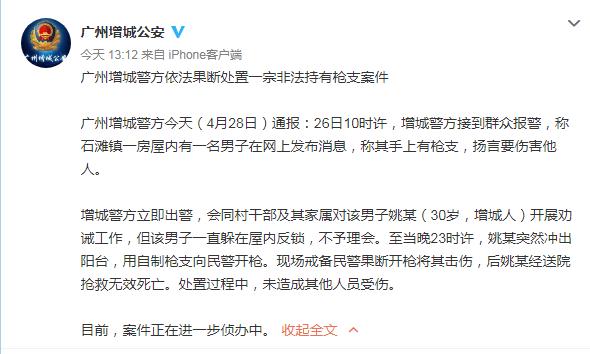 广州增城一男子非法持枪并扬言要伤人,向民警