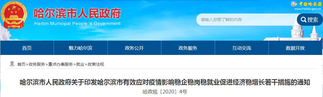 哈尔滨:市属国有景区自恢复开放至年底票价减半,外地旅行团游客在哈过夜每名每天50元补助