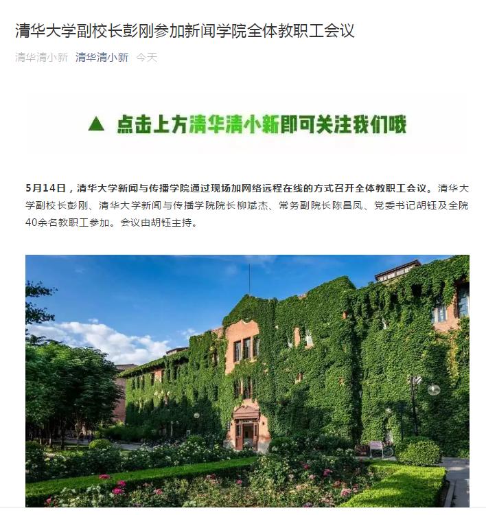 清华大学新闻学院:大幅度扩大硕士研究生规模,主要培养研究生