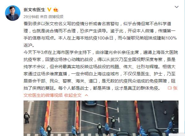 张文宏更新首条微博:看到很多以自己名义写的名言警句,合情而