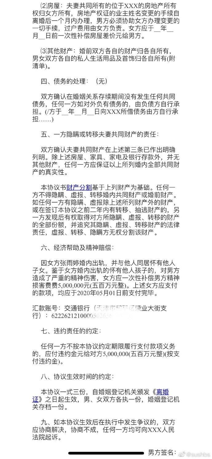丈夫举报妻子婚内出轨绿地京津冀高管 疑为女当事人深夜爆料:遭