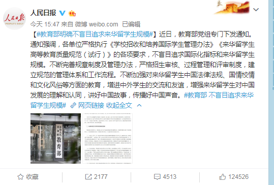 教育部:不盲目追求来华留学生规模,加强对留学生中国法律法规、文化风俗的教育(最新发布)