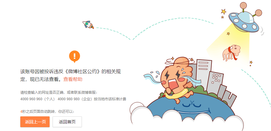 """""""网约车司机性侵直播""""爆料者微博账号因发布不实信息被关闭"""
