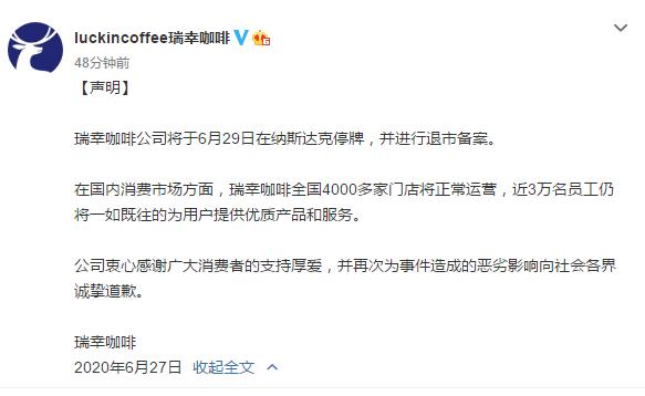 瑞幸咖啡声明:将于6月29日停牌并进行退市备案,全国4000多家门店将正常运营