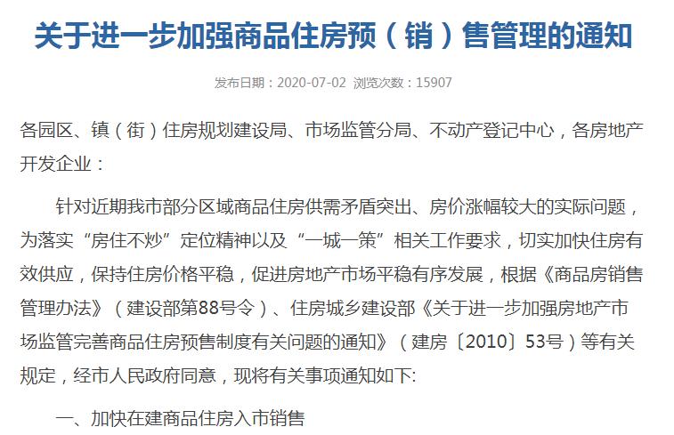 广东东莞:同地区新房房价3个月涨幅不得