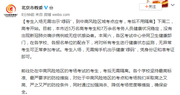 """北京市教委:高考考生入场无需出示""""绿"""
