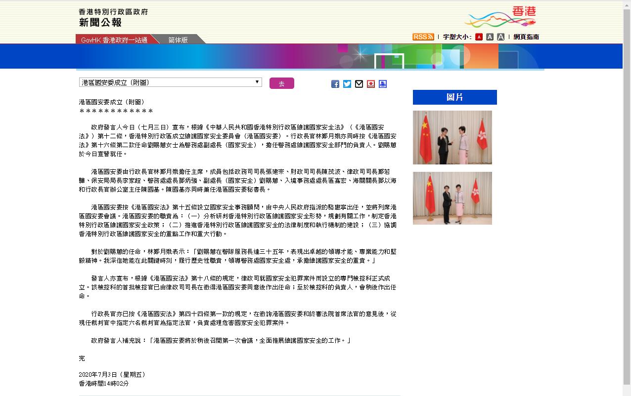 重磅!港区国安委正式成立:林郑月娥担