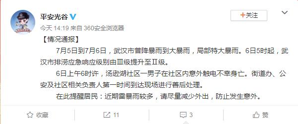 武汉市东湖新技术开发区公安局官博安全光谷