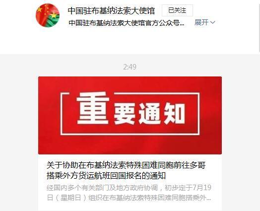 《【摩登2在线平台】重要通知!中国驻布基纳法索大使馆深夜发文:组织特殊困难同胞搭乘外方货运航班回国》