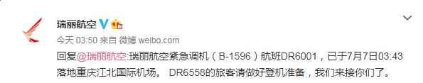 """《【摩登2注册平台】最新进展!瑞丽航空回应""""航班备降重庆"""":机组反馈前风挡加温故障,178名旅客已平安抵达昆明》"""