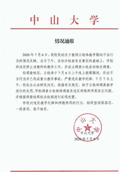 中山大学通报教师王晓玮不当行为:构成重大教学事故,调离教学岗位