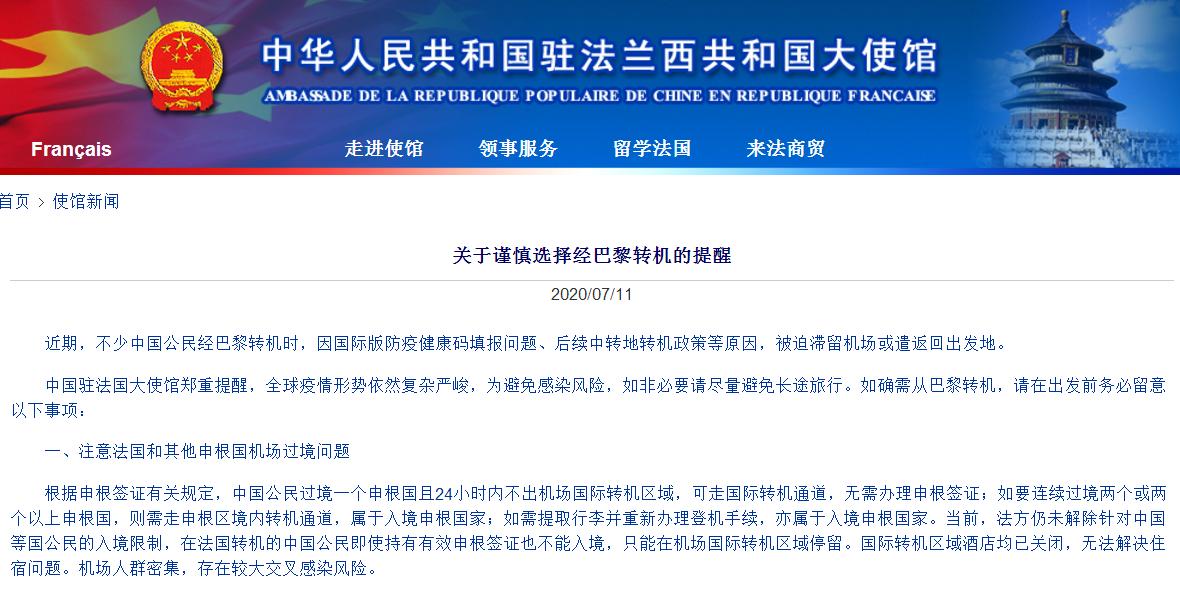 中国驻法国大使馆