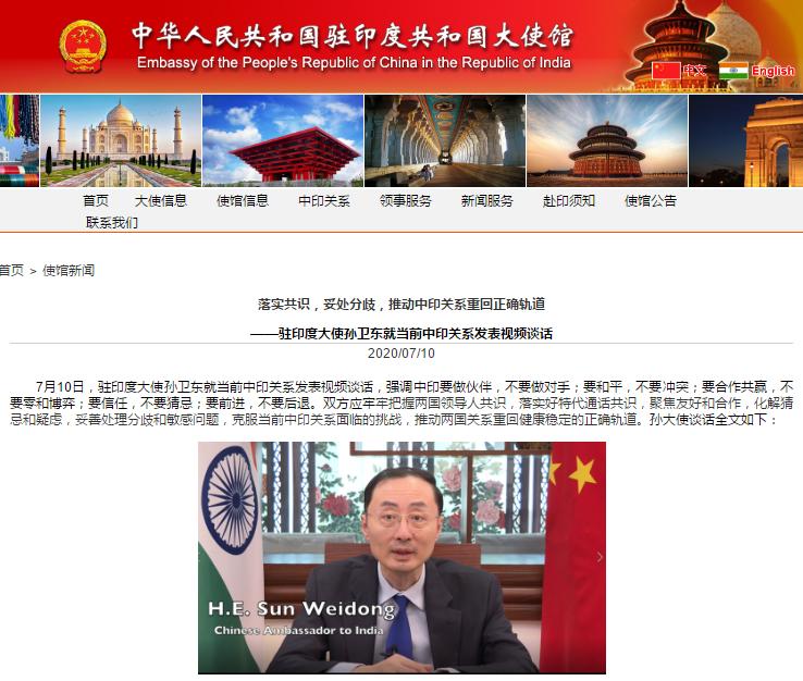 中国驻印度大使:把数千年友