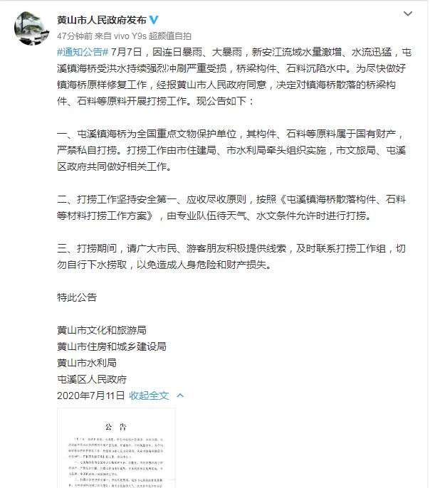 """黄山通报""""重点文保单位镇海"""