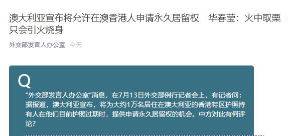 《【摩登2公司】澳大利亚宣布将允许在澳香港人申请永久居留权,华春莹:火中取栗只会引火烧身》