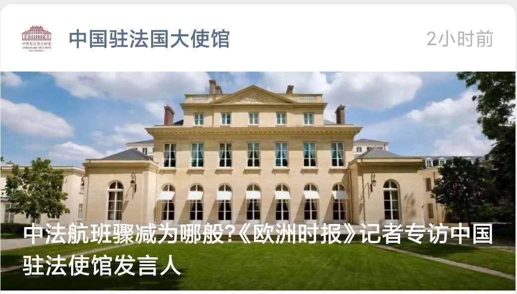 法国单方面削减中国航空公司