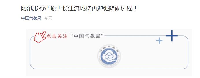 《【摩登2在线平台】强降雨再度来袭!四川、重庆等省市局地降水可达200~300毫米》