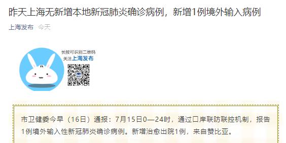 上海疫情最新消息:昨天新增1例境外输入确诊病例,中国籍,在赞比亚工作