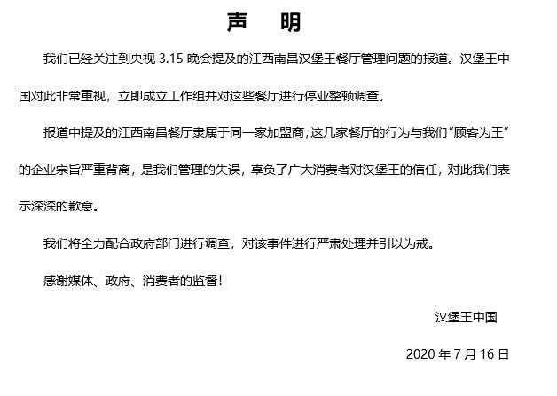 """《【摩登2品牌】汉堡王就""""315晚会""""曝光发声明:立即成立工作组,对涉事餐厅停业整顿调查》"""