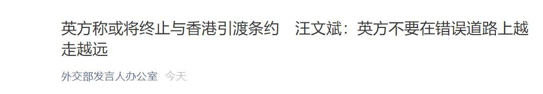 《【摩登2平台网】英方称或将终止与香港签订的引渡条约,外交部回应:英方不要在错误道路上越走越远》