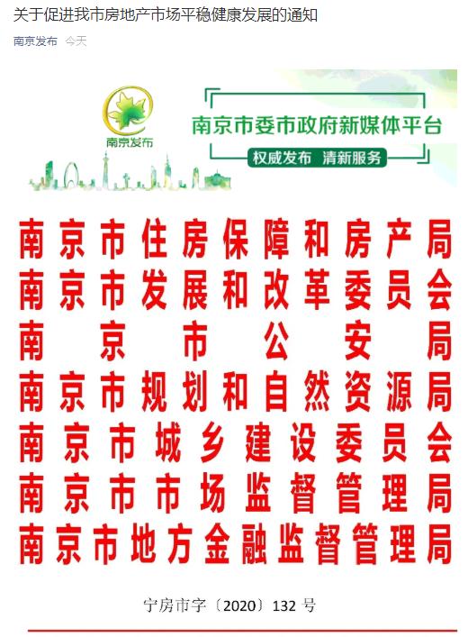 《【摩登2品牌】重磅!南京发布楼市新政:30%商品房源供给刚需家庭,离异2年内买房按离异前家庭总套数计算》
