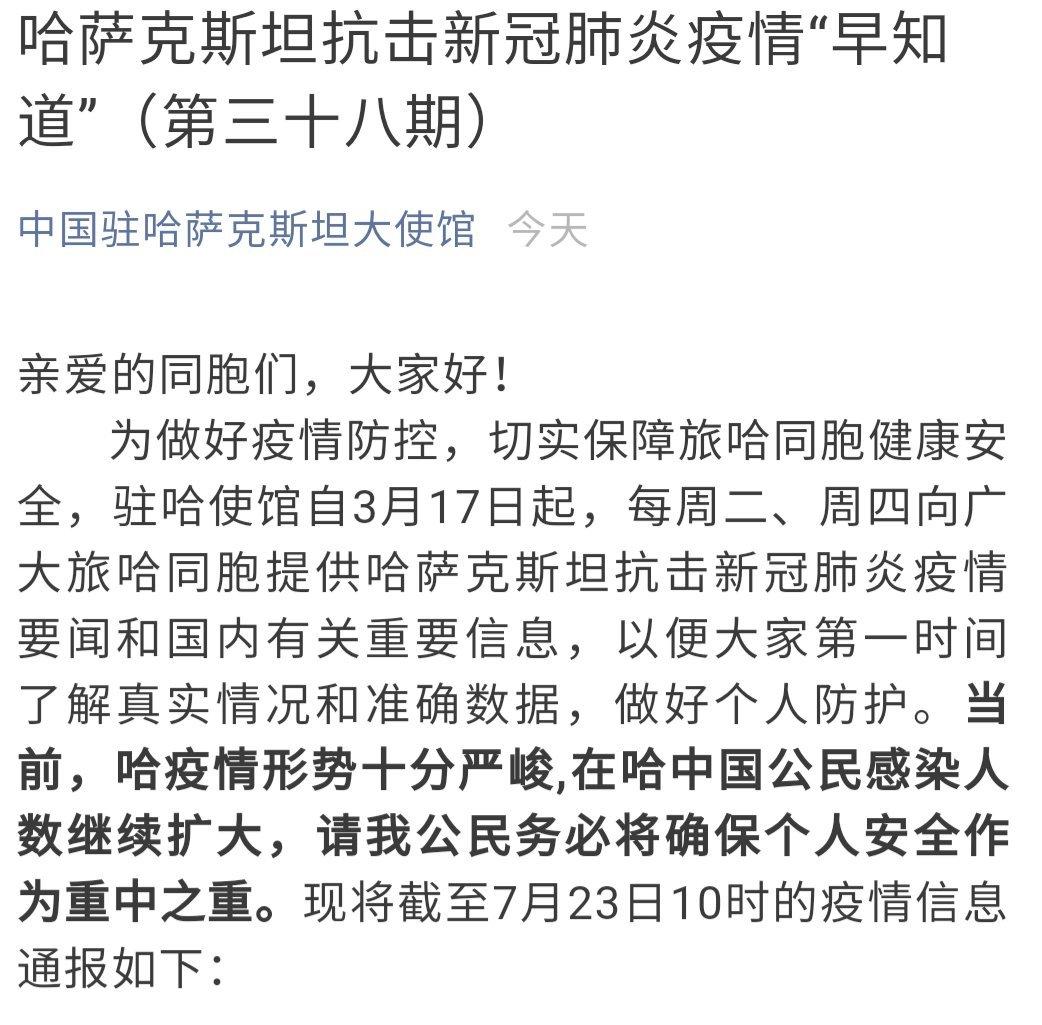 警惕!驻哈萨克斯坦大使馆:在哈中国公民感染新冠人数继续扩大