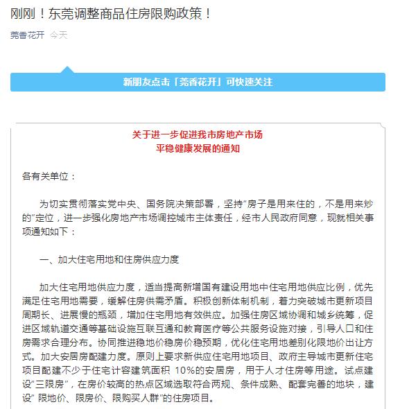 广东东莞市住房和城乡建设局协同11个单位公布《关于进一步促进