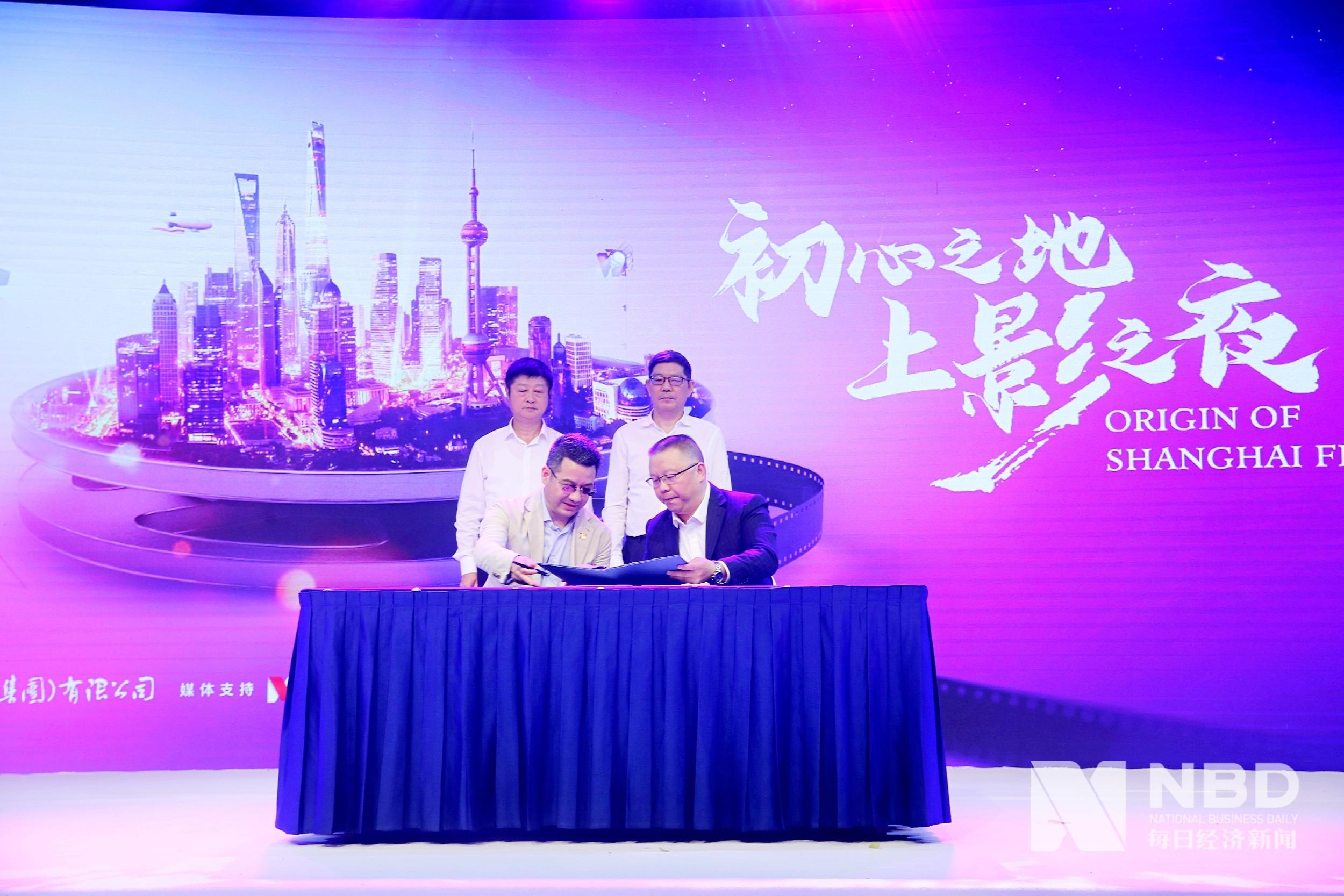 电影龙头企业牵手一流财经媒体 上海电影与每日经济新闻启动深入合作